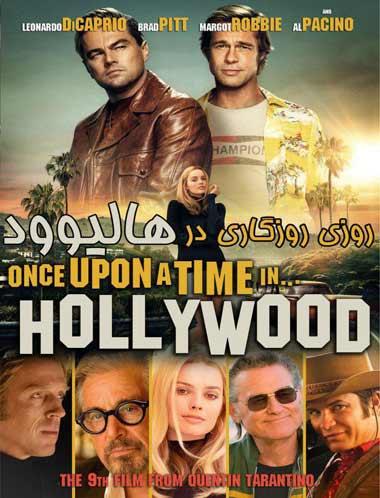 دانلود فیلم روزی روزگاری در هالیوود ۲۰۱۹ دوبله فارسی