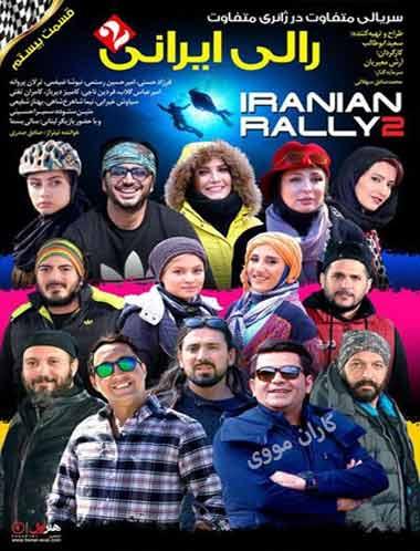 دانلود سریال رالی ایرانی ۲