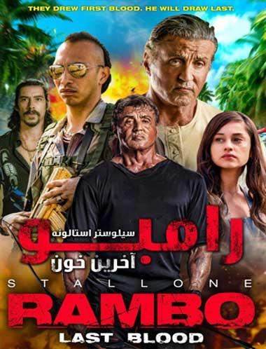 دانلود فیلم رمبو 5 Rambo Last Blood 2019 دوبله فارسی