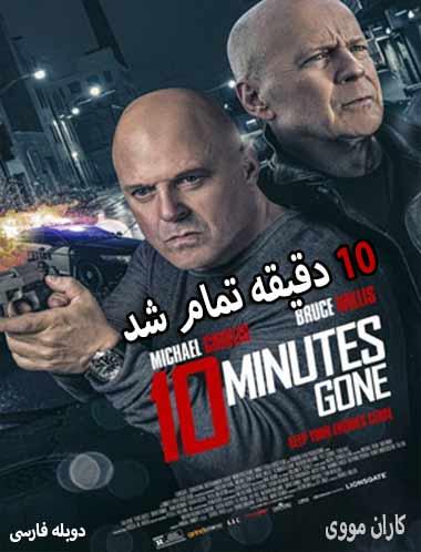 دانلود فیلم 10 دقیقه تمام شد دوبله فارسی 2019 Ten Minutes Gone