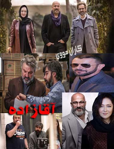 دانلود سریال ایرانی آقازاده