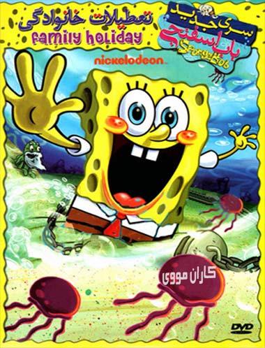 دانلود انیمیشن باب اسفنجی تعطیلات خانوادگی