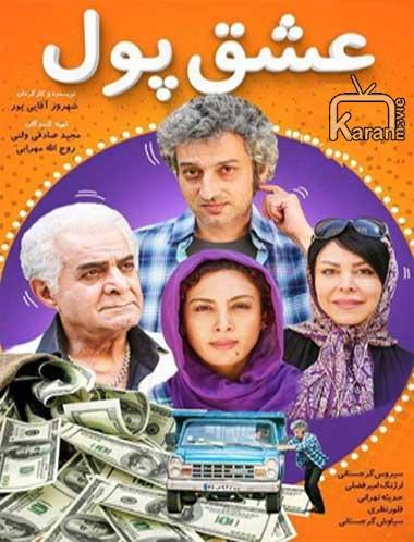 دانلود فیلم ایرانی عشق پول