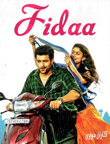 دانلود فیلم فدا Fidaa 2017
