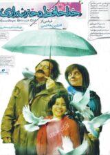 دانلود فیلم خداحافظ دختر شیرازی FULL HD