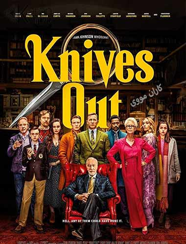 دانلود فیلم چاقوها بیرون ۲۰۱۹ دوبله فارسی