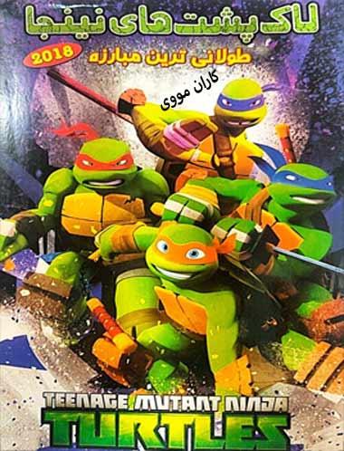 دانلود انیمیشن لاک پشت های نینجا طولانی ترین مبارزه