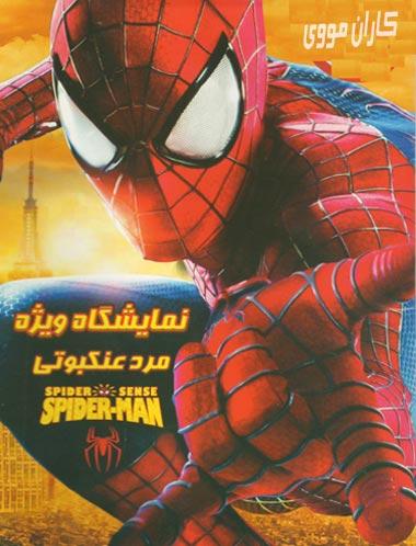 دانلود انیمیشن مرد عنکبوتی نمایشگاه ویژه دوبله