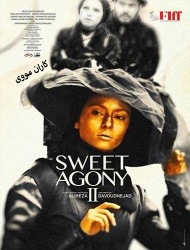 دانلود فیلم ایرانی مصائب شیرین ۲