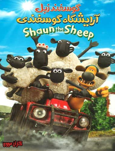 دانلود انیمیشن گوسفند زبل آرایشگاه گوسفندی دوبله فارسی