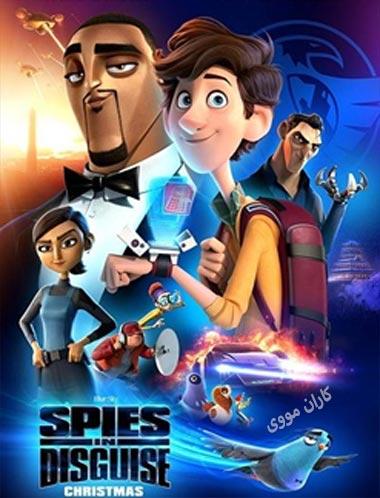دانلود انیمیشن جاسوسان نامحسوس