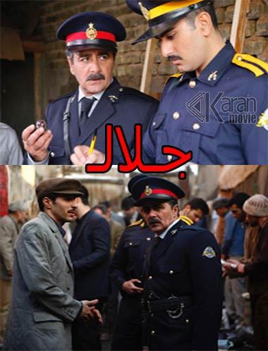 دانلود سریال جلال