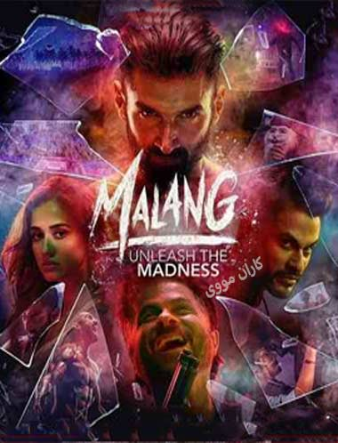 دانلود فیلم Malang 2020