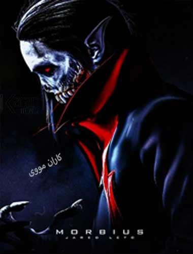 دانلود فیلم Morbius 2020