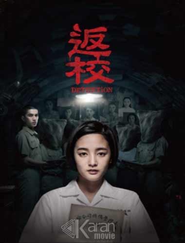دانلود فیلم Detention 2019
