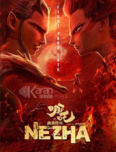 دانلود انیمیشن نژا Ne Zha 2019 با زیرنویس فارسی چسبیده