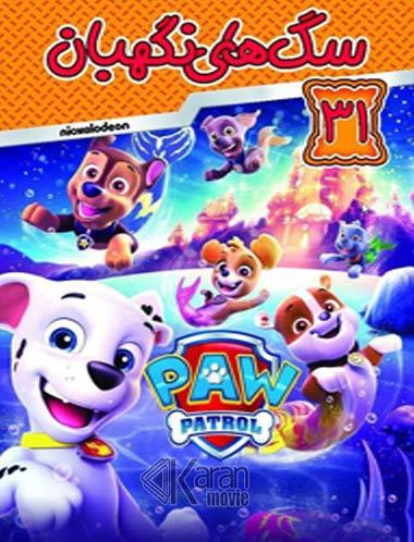 دانلود انیمیشن سگ های نگهبان قسمت ۳۰ سی و یکم