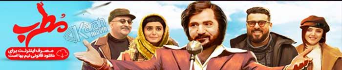 دانلود فیلم ایرانی مطرب