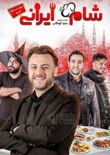 دانلود مسابقه شام ایرانی فصل 9 نهم