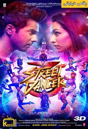 دانلود فیلم Street Dancer 3D 2020 با زیرنویس فارسی همراه