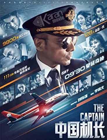 دانلود فیلم The Captain 2019