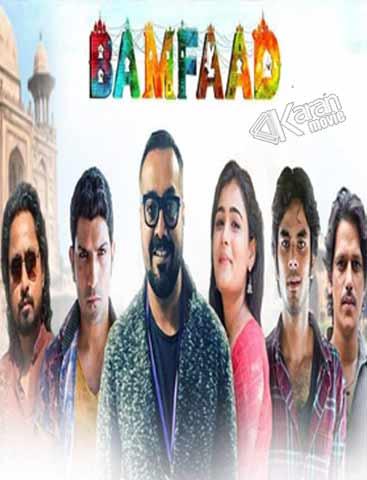 دانلود فیلم Bamfaad 2020