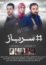 دانلود سریال سرباز – ویژه ماه مبارک رمضان 99