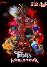 دانلود انیمیشن Trolls World Tour 2020 دوبله فارسی