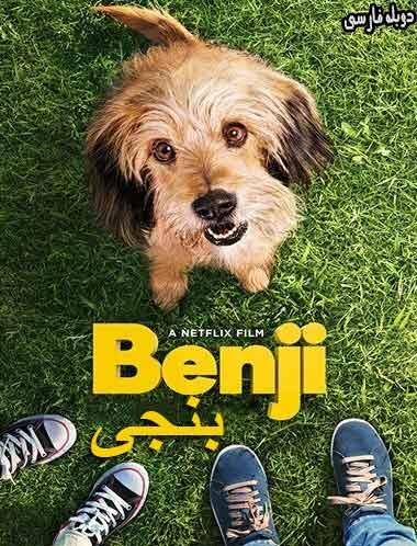دانلود فیلم Benji 2018