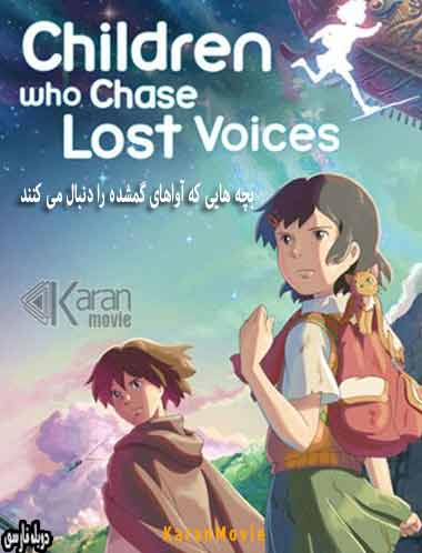 دانلود کارتون Children Who Chase Lost Voices 2011
