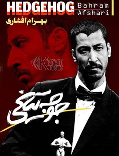 دانلود تئاتر جوجه تیغی کاری از بهرام افشاری