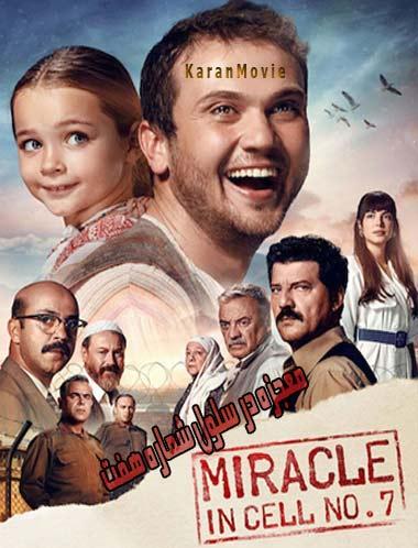 دانلود فیلم Miracle in Cell No 7 2019