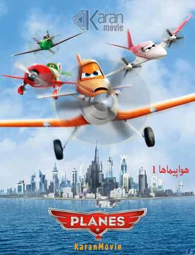 دانلود فیلم Planes 2013