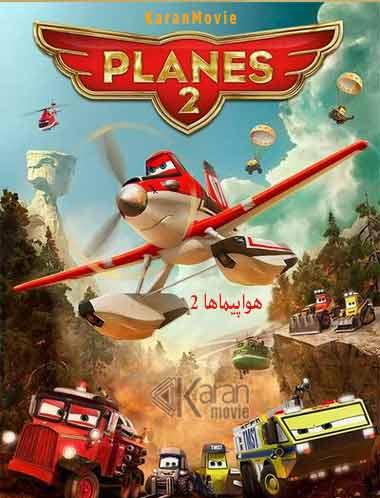 دانلود انیمیشن Planes 1 2 - 2013 2014