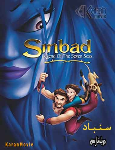 دانلود انیمیشن Sinbad Legend of the Seven Seas 2003