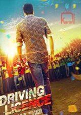 دانلود فیلم Driving Licence 2019 دوبله فارسی