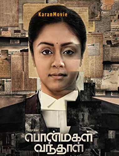 دانلود فیلم Ponmagal Vandhal 2020