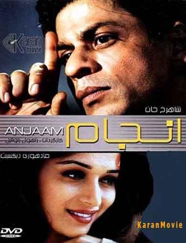 دانلود فیلم هندی 1994 Anjaam