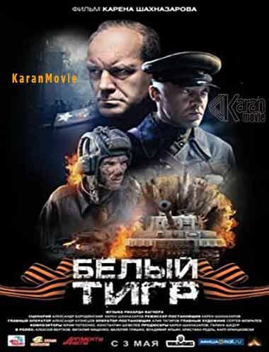 دانلود فیلم Belyy tigr 2012