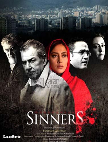 دانلود فیلم گناهکاران