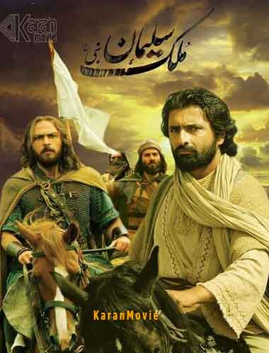دانلود فیلم ملک سلیمان