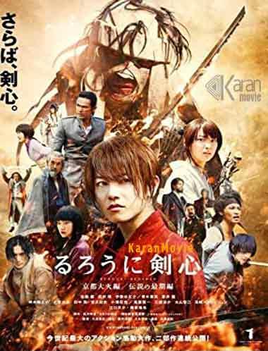 دانلود فیلم Rurouni Kenshin II Kyoto Inferno 2014