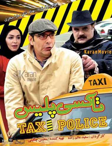 دانلود فیلم تاکسی پلیس