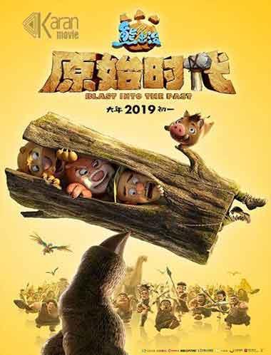 دانلود انیمیشن Boonie Bears Blast Into the Past 2019 دوبله فارسی