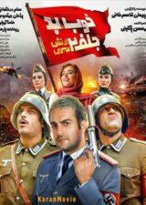 دانلود فیلم خوب بد جلف 2 ارتش سری + نقد و بررسی