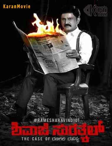دانلود فیلم Shivaji Surathkal 2020