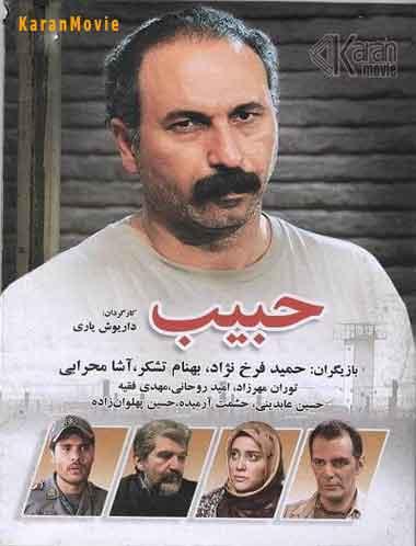 دانلود فیلم حبیب
