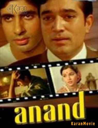 دانلود فیلم Anand 1971 دوبله فارسی