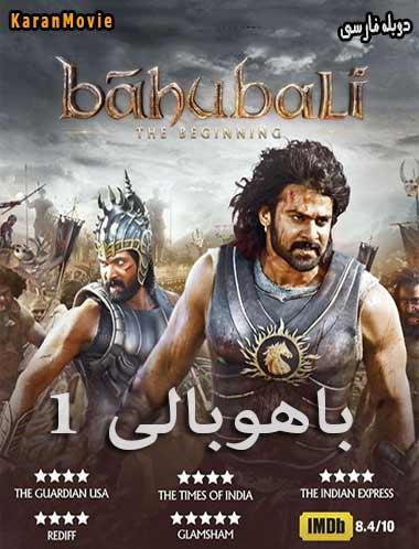 دانلود فیلم Baahubali 1 2 2017 2015