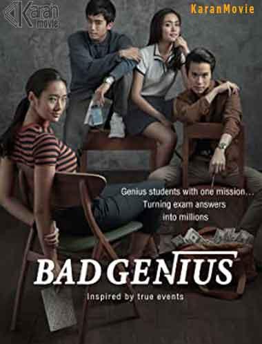 دانلود فیلم Bad Genius 2017